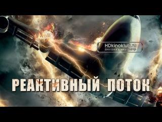 Реактивный поток (2013) | WEBRip  лучшие фильмы фантастика, боевик, драма, приключения