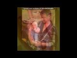 «наша Даниэлка» под музыку Стас Михайлов - Мама (новая песня). Picrolla